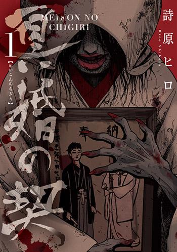 Meikon no Chigiri mangasının kapak resmi