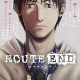 Route End isimli manganın kapak resmi